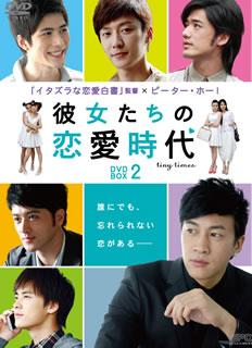 【送料無料】 彼女たちの恋愛時代 DVD-BOX 2[DVD][6枚組]