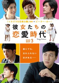 【送料無料】 彼女たちの恋愛時代 DVD-BOX 3[DVD][5枚組]