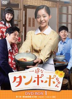 【送料無料】 一途なタンポポちゃん DVD-BOX1[DVD][9枚組]