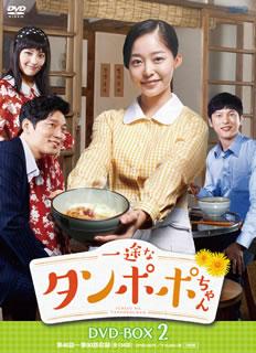 【送料無料】 一途なタンポポちゃん DVD-BOX2[DVD][9枚組]