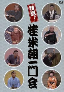 【送料無料】特選!桂米朝一門会〈4枚組〉[DVD][4枚組]