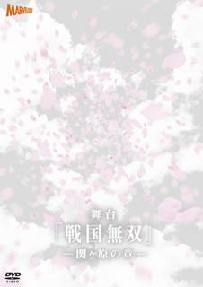 【送料無料】舞台 戦国無双 関ヶ原の章〈2枚組〉[DVD][2枚組]