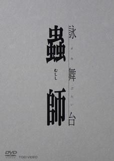 【送料無料】詠舞台 蟲師〈2枚組〉[DVD][2枚組]