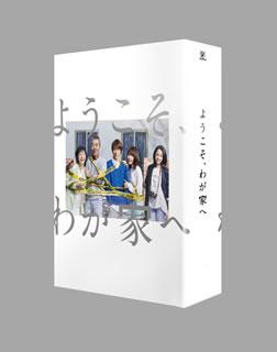【送料無料】ようこそ,わが家へ DVD-BOX[DVD][6枚組]