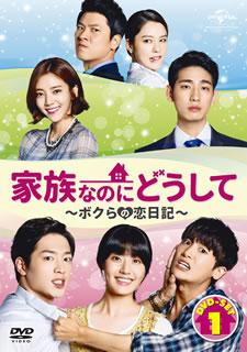 【送料無料】家族なのにどうして~ボクらの恋日記~ DVD-SET1[DVD][8枚組]