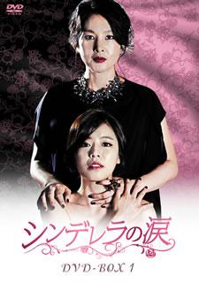 【送料無料】シンデレラの涙 DVD-BOX1[DVD][6枚組]