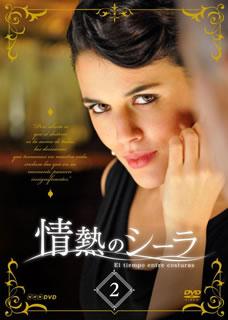 【送料無料】 情熱のシーラ DVDBOX2[DVD][3枚組]