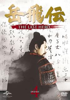 【ただ今クーポン発行中です】【送料無料】 【国内盤DVD】【送料無料】岳飛伝-THE LAST HERO- DVD-SET4[6枚組]