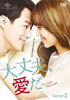 【送料無料】大丈夫,愛だ DVD SET2[DVD][5枚組]