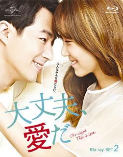【送料無料】大丈夫,愛だ Blu-ray SET2(ブルーレイ)[3枚組]