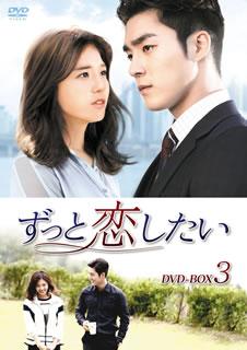 【送料無料】ずっと恋したい DVD-BOX3[DVD][8枚組]