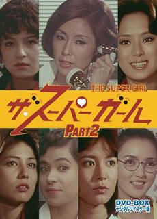 【送料無料】ザ・スーパーガール DVD-BOX Part2 デジタルリマスター版[DVD][6枚組]