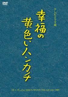 【送料無料】幸福の黄色いハンカチ テレビドラマ版[DVD][2枚組]