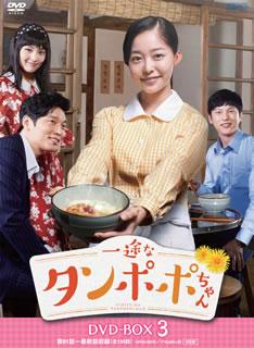 【送料無料】 一途なタンポポちゃん DVD-BOX3[DVD][9枚組]