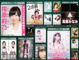 【送料無料】AKB48 / 41stシングル選抜総選挙~順位予想不可能,大荒れの一夜~&後夜祭~あとのまつり~〈8枚組〉(ブルーレイ)[8枚組]