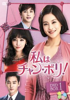 【送料無料】私はチャン・ボリ! DVD-BOX1[DVD][7枚組]