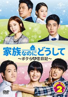 【送料無料】家族なのにどうして~ボクらの恋日記~ DVD-SET2[DVD][8枚組]