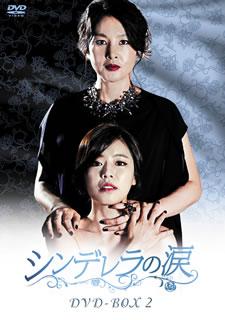 【送料無料】シンデレラの涙 DVD-BOX2[DVD][6枚組]
