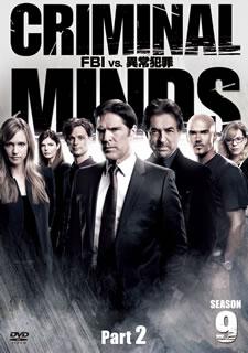 【送料無料】クリミナル・マインド / FBI vs.異常犯罪 シーズン9 コレクターズBOX Part2[DVD][7枚組]