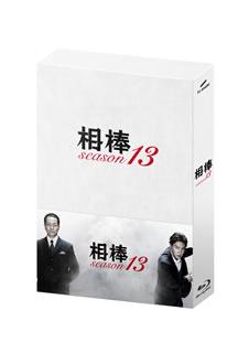 【送料無料】相棒 season13 ブルーレイBOX(ブルーレイ)[6枚組]