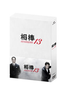 【送料無料】相棒 season13 DVD-BOX II[DVD][5枚組]
