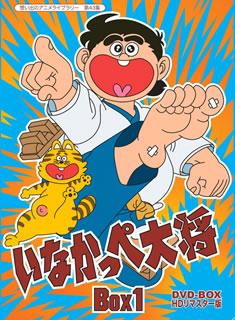 【送料無料】放送開始45周年記念 想い出のアニメライブラリー 第43集 いなかっぺ大将 HDリマスター DVD-BOX BOX1[DVD][6枚組]