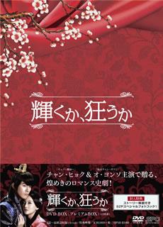 【送料無料】 輝くか,狂うか DVD-BOX プレミアムBOX[DVD][12枚組]