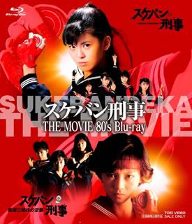 【送料無料】スケバン刑事 THE MOVIE 80's Blu-ray(ブルーレイ)[2枚組]