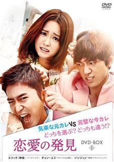 【送料無料】恋愛の発見 DVD-BOX1[DVD][4枚組]