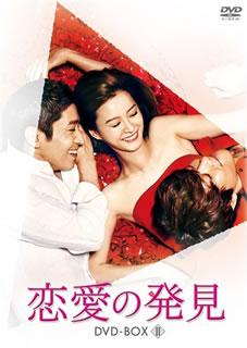 【送料無料】恋愛の発見 DVD-BOX2[DVD][4枚組]
