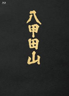 【送料無料】八甲田山 HDリマスター(ブルーレイ)[2枚組][初回出荷限定]