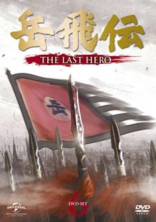 【送料無料】岳飛伝-THE LAST HERO- DVD-SET6[DVD][6枚組]