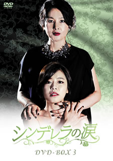 【送料無料】シンデレラの涙 DVD-BOX3[DVD][5枚組]