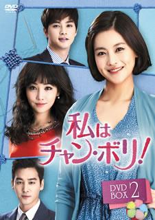 【送料無料】私はチャン・ボリ! DVD-BOX2[DVD][7枚組]