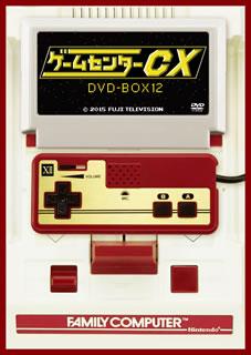 【送料無料】ゲームセンターCX DVD-BOX 12[DVD][2枚組]