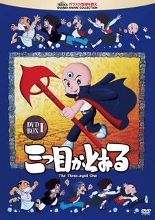 【送料無料】三つ目がとおる DVD-BOXI[DVD][6枚組]