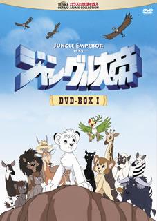【送料無料】ジャングル大帝 DVD-BOXI[DVD][6枚組]