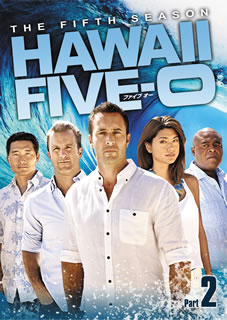 【送料無料】Hawaii Five-O シーズン5 DVD-BOX Part2[DVD][6枚組]