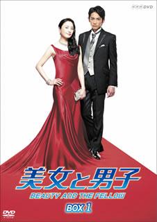【送料無料】美女と男子 DVD-BOX 1[DVD][4枚組]
