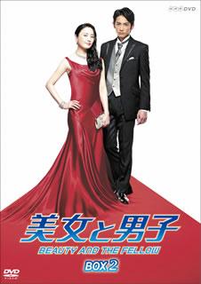 【送料無料】美女と男子 DVD-BOX 2[DVD][6枚組]
