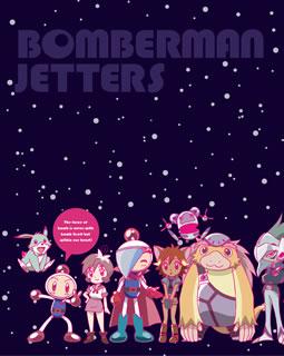 【送料無料】ボンバーマンジェッターズ 宇宙にひとつしかないBlu-ray BOX(ブルーレイ)[8枚組]