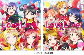 【送料無料】ラブライブ!The School Idol Movie(ブルーレイ)[2枚組][初回出荷限定]