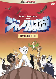 【送料無料】ジャングル大帝 DVD-BOXII[DVD][6枚組]