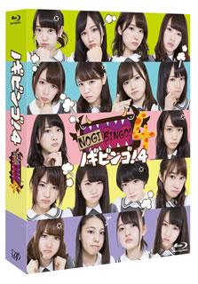 【送料無料】乃木坂46 / NOGIBINGO!4 Blu-ray BOX〈4枚組〉(ブルーレイ)[4枚組]
