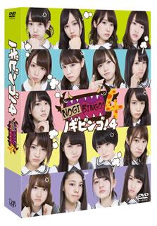 【送料無料】乃木坂46 / NOGIBINGO!4 DVD-BOX〈初回生産限定・4枚組〉[DVD][4枚組][初回出荷限定]