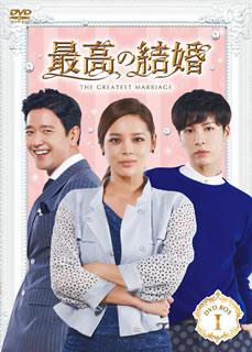 【送料無料】最高の結婚 DVD-BOX 1[DVD][4枚組]