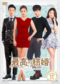 【送料無料】最高の結婚 DVD-BOX 2[DVD][4枚組]