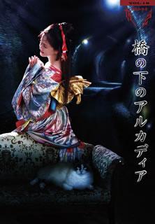 【送料無料】中島みゆき / 夜会 VOL.18 橋の下のアルカディア[DVD]