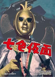 【送料無料】七色仮面 DVD-BOX デジタルリマスター版[DVD][5枚組]