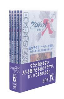 【送料無料】 プロジェクトX 挑戦者たち DVD-BOX IX[DVD][5枚組]
